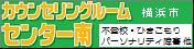 カウンセリングルームセンター南|神奈川県横浜市都筑区